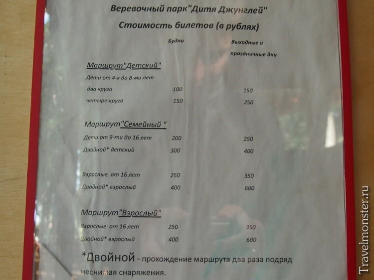 """Цены на билеты в веревочном парке """"Дитя Джунглей"""""""