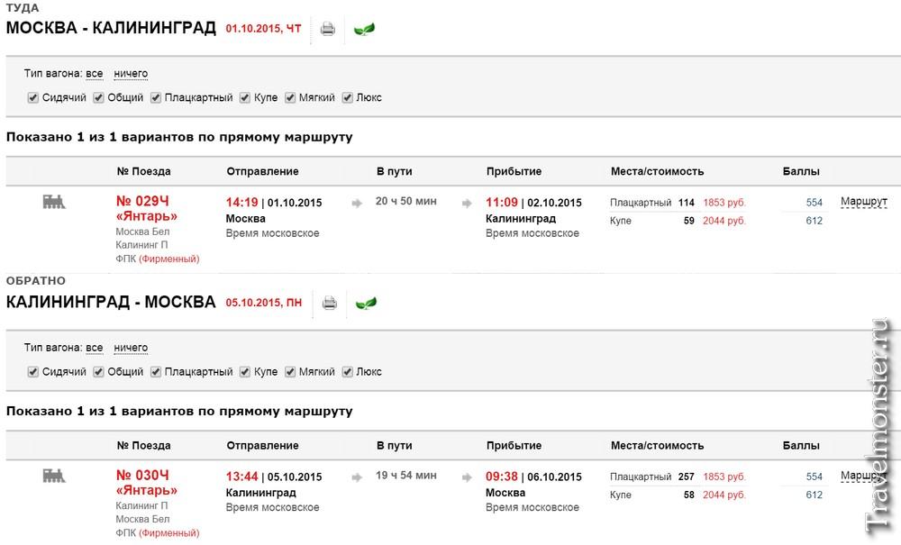 Где купить билеты в калининград на поезде билеты из казани до новосибирска самолет