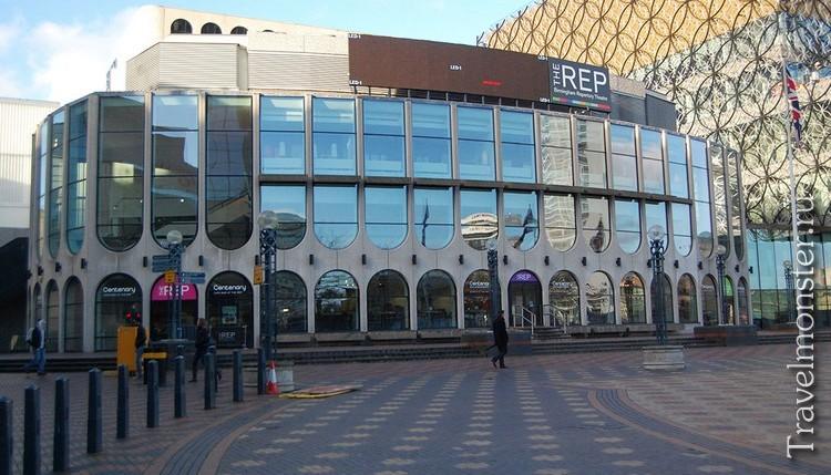 Репертуарный Театр в Бирмингеме