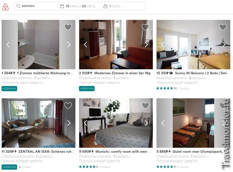 Как снять комнату в Мюнхене