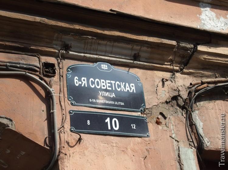 6я Советская д. 10
