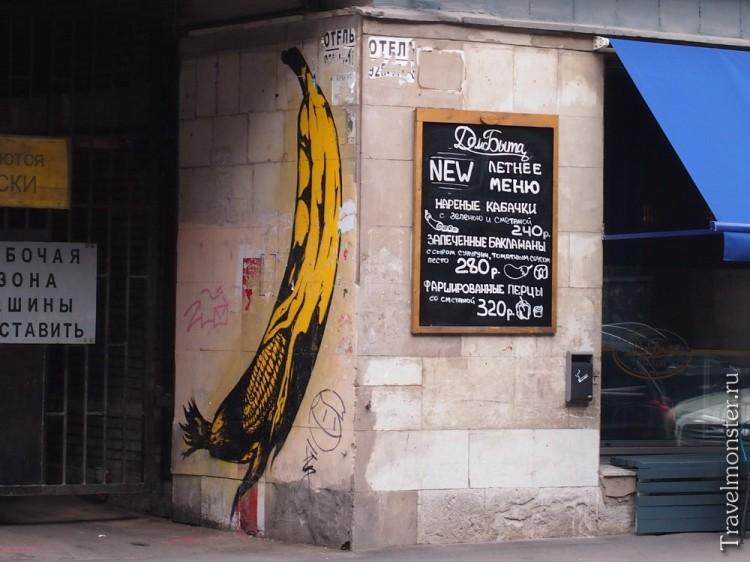 Банан граффити