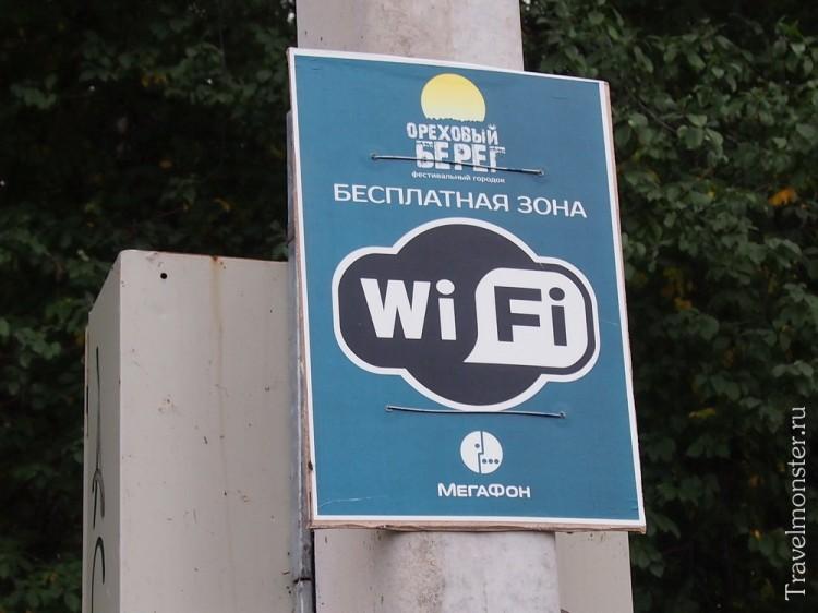 Бесплатный Wi-Fi на берегу Орехового озера в Рязани