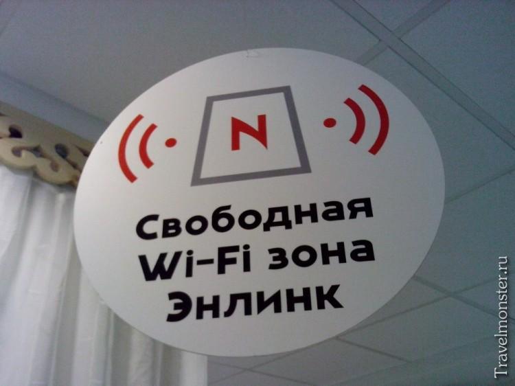 Ищи свободный Wi-Fi и будет тебе счастье!