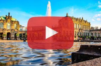 Путешествие по Германии - Видео