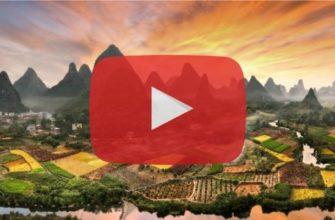 Путешествие по Китаю - Видео