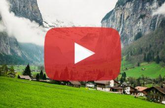 Путешествие по Швейцарии - Видео
