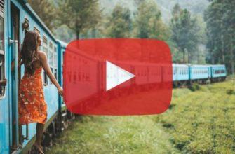 Путешествие поездом - Видео