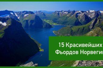 15 красивейших фьордов норвегии