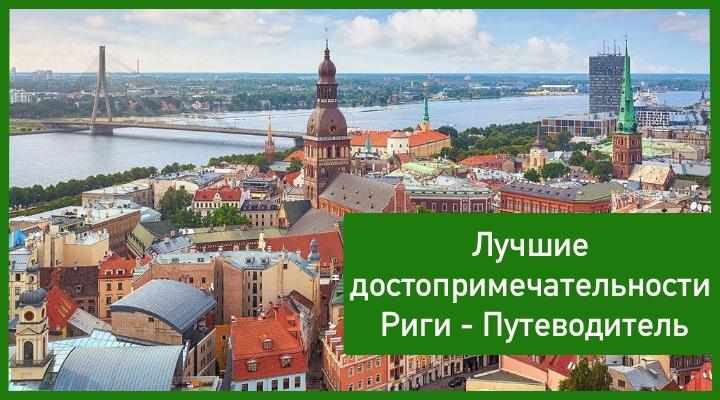 Топ 25 достопримечательностей Риги