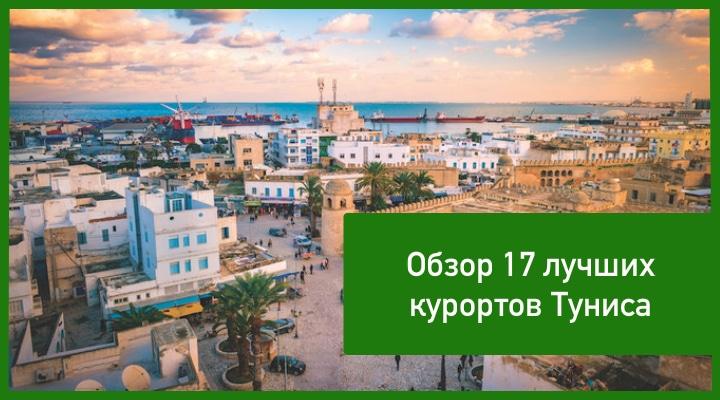 Лучшие курорты Туниса